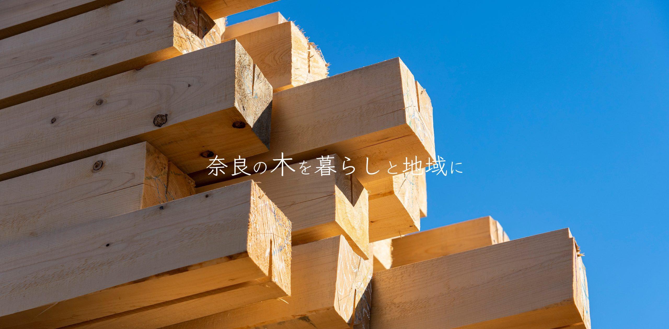 奈良の木を暮らしと地域に
